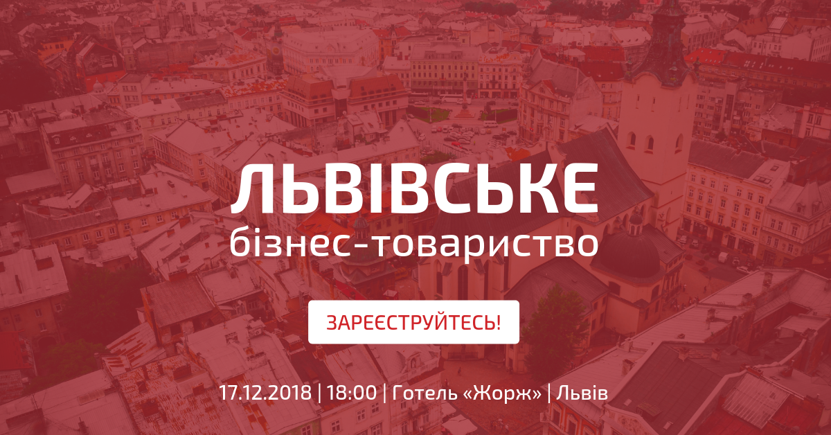 mBooked.com, Львівське бізнес-товариство, Львів, Towarzystwa Biznesowe SA